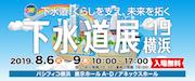 下水道展'19横浜