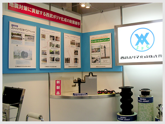 第9回水道技術国際シンポジウム展示会