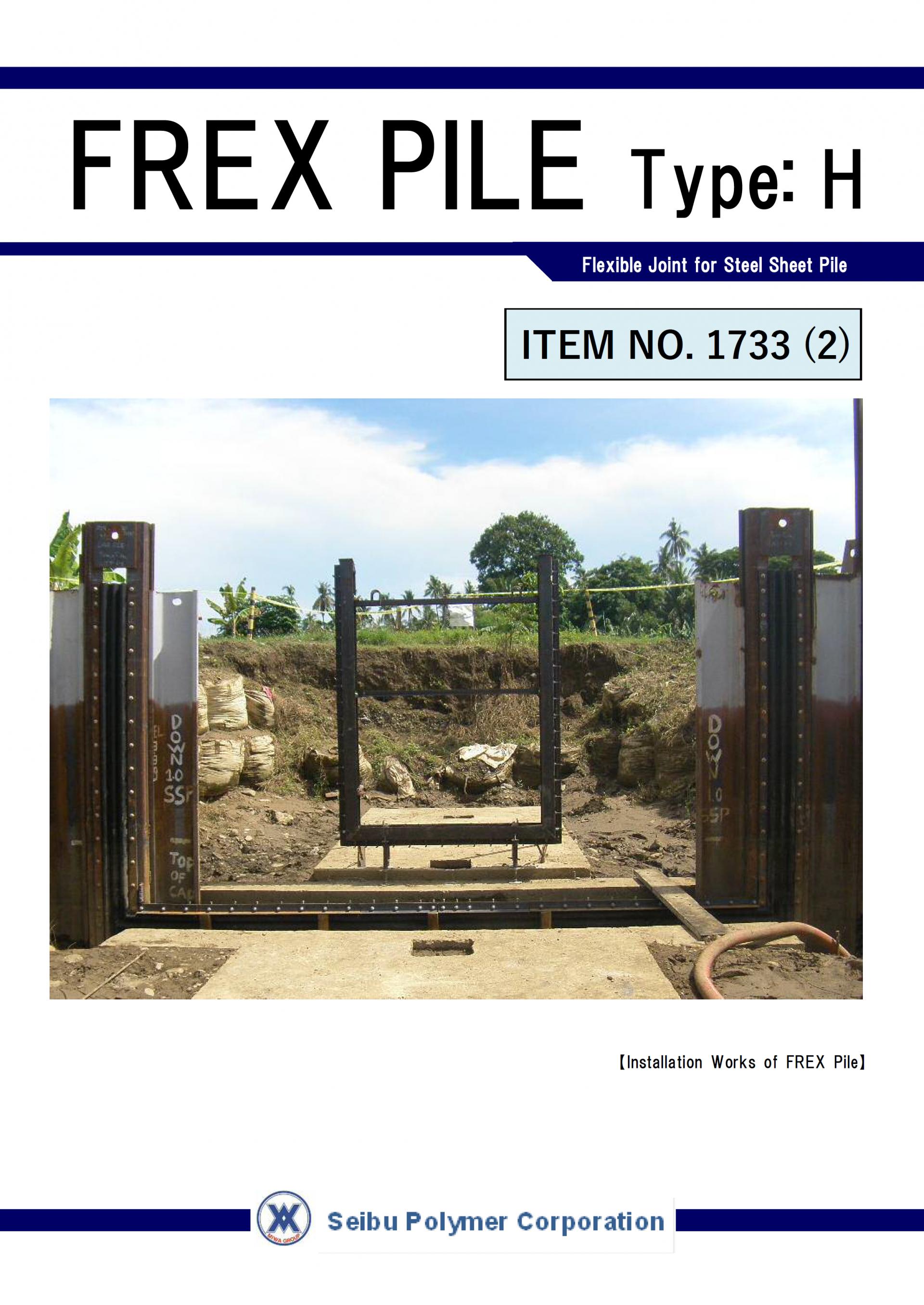 フレックスパイルFP-H型 英文カタログ表紙